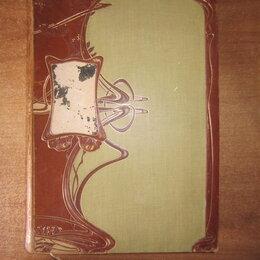 Антикварные книги - Вселенная и человечество. Том 3  1904 год., 0