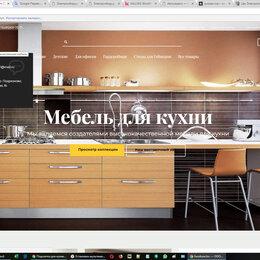 Интернет-магазин - Готовый сайт, 0