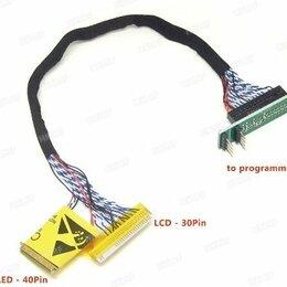 Кабели и разъемы - Адаптер edid кабель для прошивки матриц 30 40…, 0
