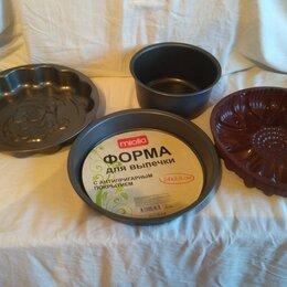 Посуда для выпечки и запекания - формы для выпечки - 4 шт. - новые- ЦЕНЫ  разные, 0