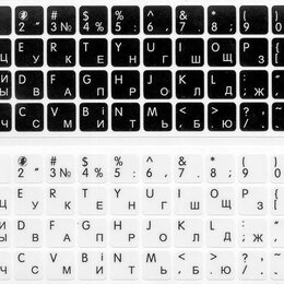 Комплекты клавиатур и мышей - Наклейка на клавиатуру (rus) прозрачный фон,белые, 0