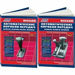 Техническая литература - Книга Автоматические Коробки Передач Nissan в 2-томах, 0