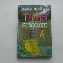 Детская литература - Тайны Вепсского леса.  Миловицкая Л., 0