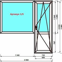 Окна - Балконный блок Брежневка под ключ , 0