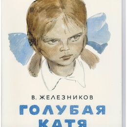 Детская литература - Железников. Голубая Катя. Дети, детство, семья, воспитание, большой формат, 0