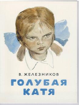 Детская литература - Железников. Голубая Катя. Дети, детство, семья,…, 0