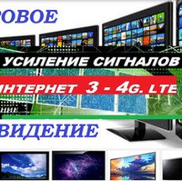Антенны - Антенны телевизионные, GSM и 3-4 G., 0