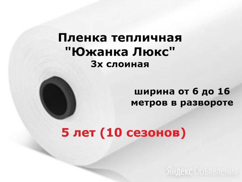 Пленка тепличная шириной от 6 до 16 метров в развороте по цене 10750₽ - Теплицы и каркасы, фото 0