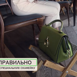 Мебель - Подставка для сумки клиента, 0