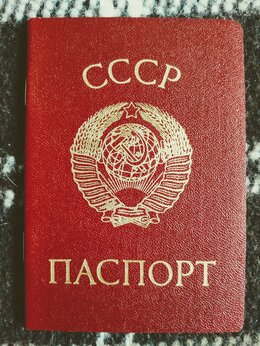 Документы - Паспорт СССР, 0
