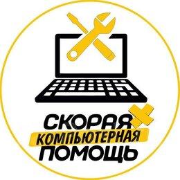 Ремонт и монтаж товаров - Ремонт компьютеров и ноутбуков, подешевле., 0