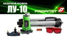 Измерительные инструменты и приборы - Уровень лазерный самовыравнивающийся лу10 (Новый), 0