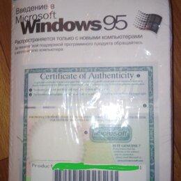 Программное обеспечение - Windows 95 на 3.5 дискетах, 0