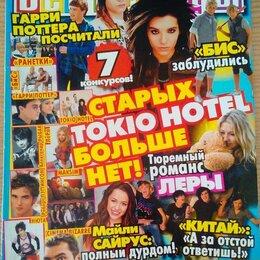 Журналы и газеты - Журнал Все звёзды № 15 (263) 2009, 0