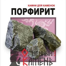 Камни для печей - Порфирит колотый 20 кг камень для бани, 0