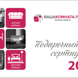 Подарочные сертификаты, карты, купоны - Подарочный сертификат от ВашаКомната.рф на 20000 ₽, 0