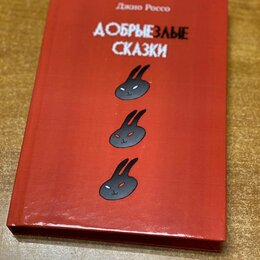 Художественная литература - Книга Добрые злые сказки Джио Россо, 0