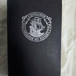 Художественная литература - Книга, 0