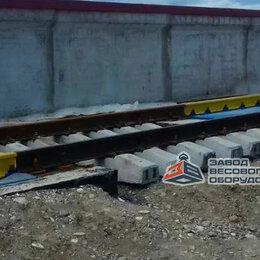 Производственно-техническое оборудование - Железнодорожные вагонные весы ВТВ для статико-динамического взвешивания 80 тонн, 0