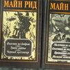 Продаю собрание сочинений Майн Рид за 4 тома,колонизация Америки 16-17 век,  по цене 7000₽ - Художественная литература, фото 1