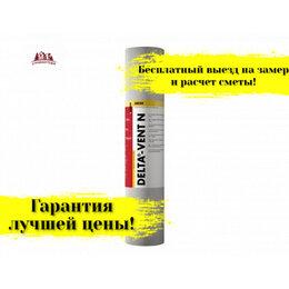 Композитные и геоматериалы - Диффузионная мембрана Дельта, 0