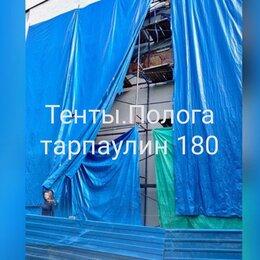 Тенты строительные - Утепленные тенты,полога Тарпаулин для бетонаа , 0