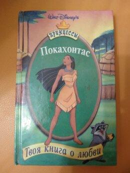 Детская литература - Покахонтас. Детская книга, 0
