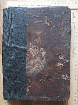 Антикварные книги - церковная книга Псалтырь, 1863 год, 0