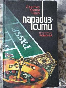 Художественная литература - Продаю книгу, детектив, 0