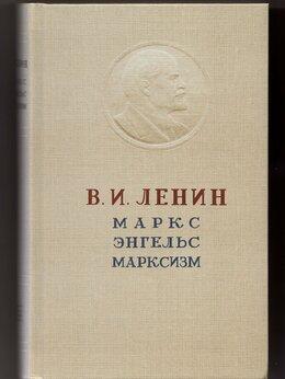 Прочее - Ленин В.И. Маркс Энгельс Марксизм репринт 1946…, 0