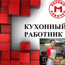 Мойщики - Кухонный работник , 0