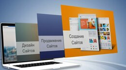 IT, интернет и реклама - Разработка и продвижение сайтов, 0