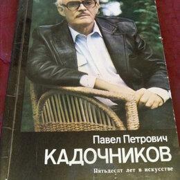 Открытки - Актеры советского кино 8, 0