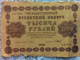 Банкноты - Банкноты 1909 и 1918 гг. 18 штук. Торг, 0
