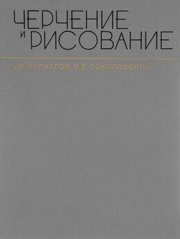 Искусство и культура - А.Ф Кириллов  М.С Соколовский  Черченние…, 0