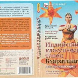 Видеофильмы - Индийский классический танец Бхаратанатьям DVD, 0