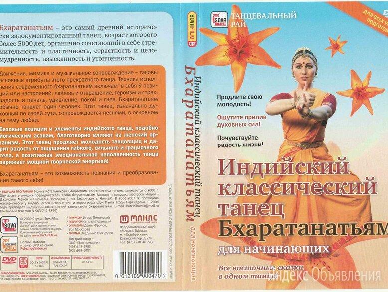 Индийский классический танец Бхаратанатьям DVD по цене 120₽ - Видеофильмы, фото 0