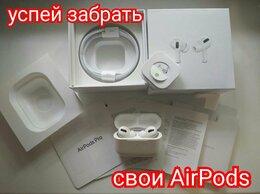 Наушники и Bluetooth-гарнитуры - НОВЫЕ AirPods Pro(копия)ЧЕХОЛ В ПОДАРОК!, 0