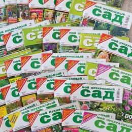 Журналы и газеты - Коллекция журналов Мой прекрасный сад, 0
