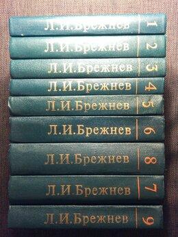 Художественная литература - Л. И. Брежнев , 0