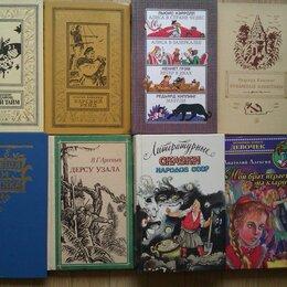 Детская литература - Книги для детей и не только, 0