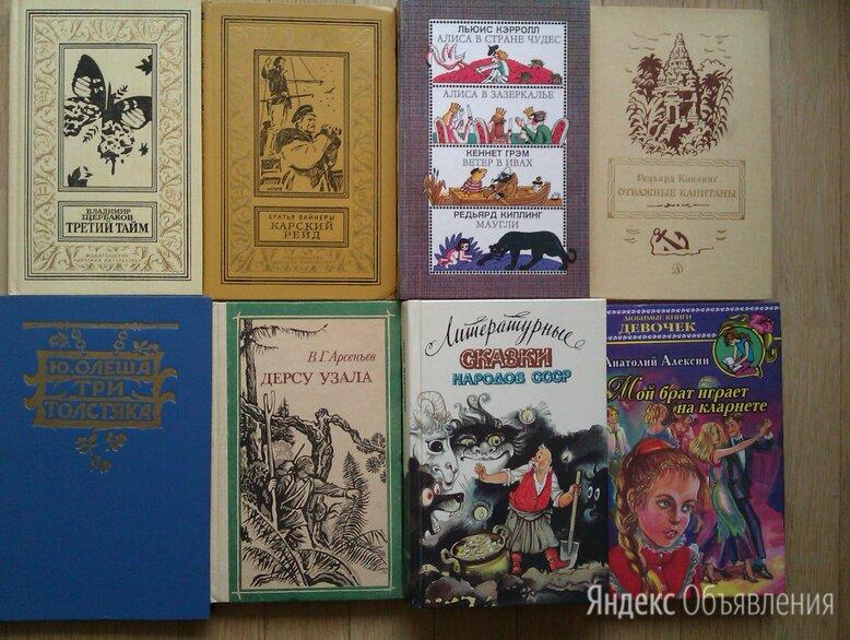 Книги для детей и не только по цене 60₽ - Детская литература, фото 0