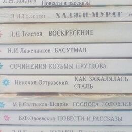 """Художественная литература - книги серии """"классика и современники"""", 0"""