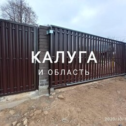 Заборы, ворота и элементы - Ворота откатные, 0
