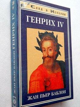 Художественная литература - Баблон Жан-Пьер. Генрих IV, 0