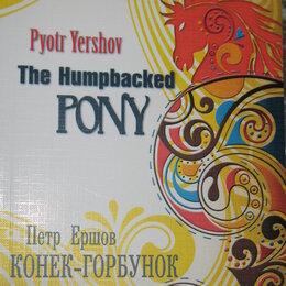"""Литература на иностранных языках - Pyotr Yershov """"The Humpbacked Pony"""" - Пётр Ершов """"Конёк-Горбунок"""" , 0"""