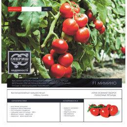 Семена - Мимино томат 100шт, 0
