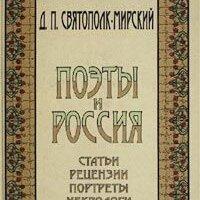 Журналы и газеты - Поэты и Россия. Статьи. Рецензии. Портреты. Некрологи, 0