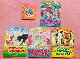 Художественная литература - Книги Г. Остера 5 шт, 0