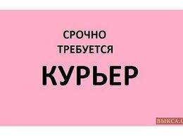 Курьер - 🛑🛑Курьер партнера Яндекс Еда💥💥, 0